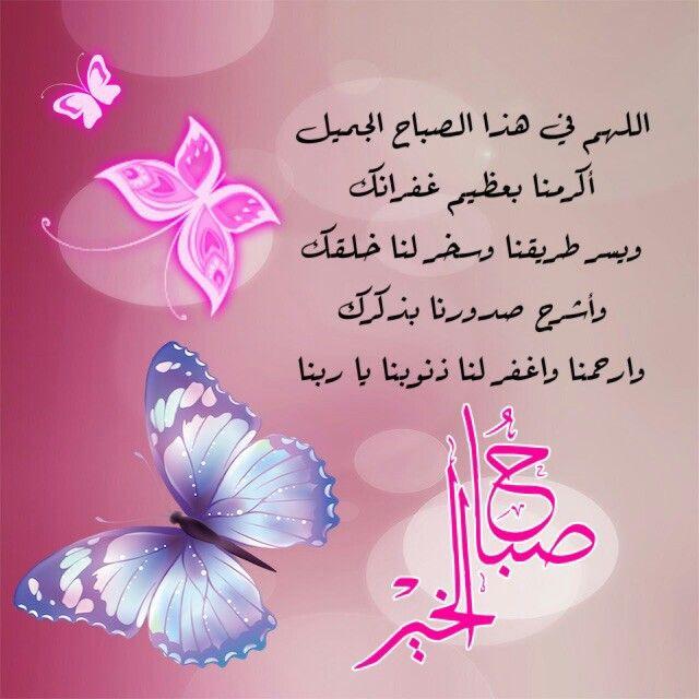 بالصور صباح حبيبي , صباح الحب ياعمرى 4756 3