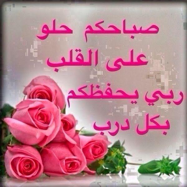 بالصور صباح حبيبي , صباح الحب ياعمرى 4756 5
