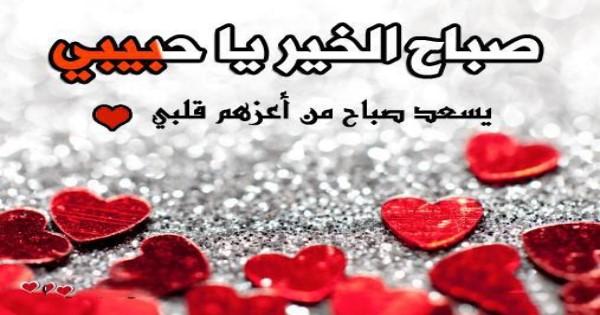 بالصور صباح حبيبي , صباح الحب ياعمرى 4756 6