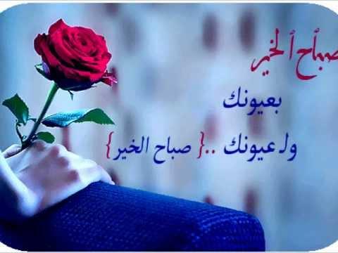 بالصور صباح حبيبي , صباح الحب ياعمرى 4756 8