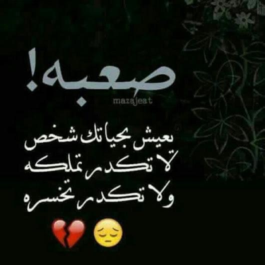 بالصور كلام وجع من الدنيا , كلام حزين من الدنيا 5286 2