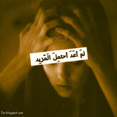 بالصور كلام وجع من الدنيا , كلام حزين من الدنيا 5286 3