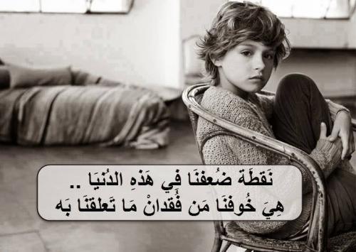 بالصور كلام وجع من الدنيا , كلام حزين من الدنيا 5286 5