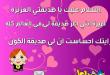 بالصور كتابة رسالة الى صديقتي في المدرسة , طرق كتابة رسالة الى صديقتي في المدرسة 5299 1 110x75