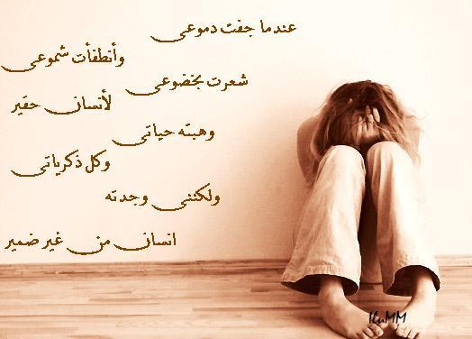 بالصور كلمات عن الحزن , الالم والجزن 6259 6
