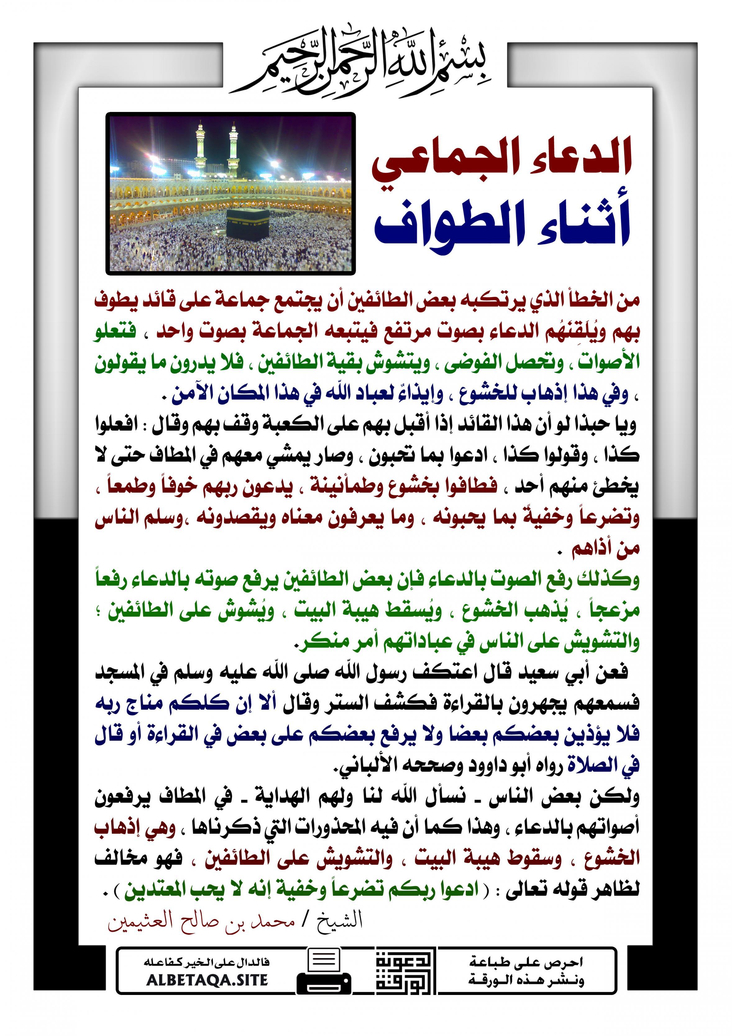 صور دعاء العمرة , ادعية زيارة البيت الحرام