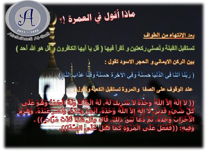 بالصور دعاء العمرة , ادعية زيارة البيت الحرام 6300 5