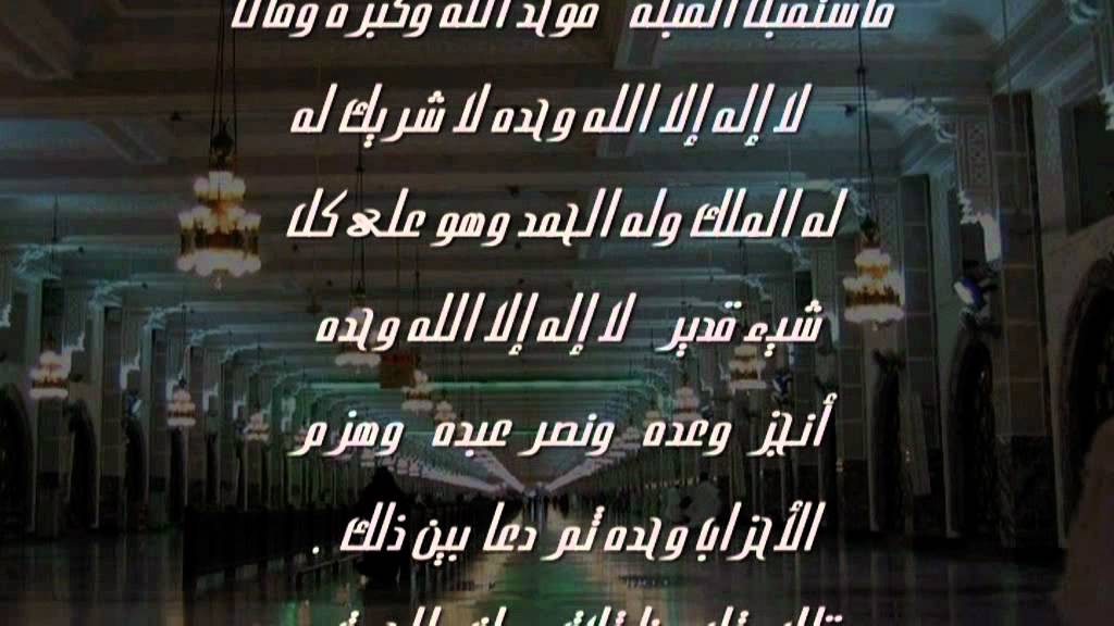 بالصور دعاء العمرة , ادعية زيارة البيت الحرام 6300 6
