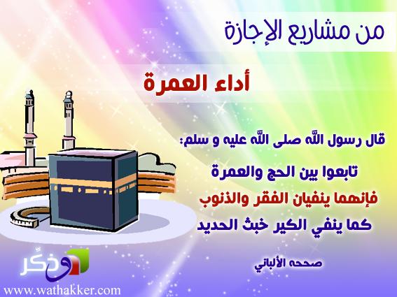 بالصور دعاء العمرة , ادعية زيارة البيت الحرام 6300 7