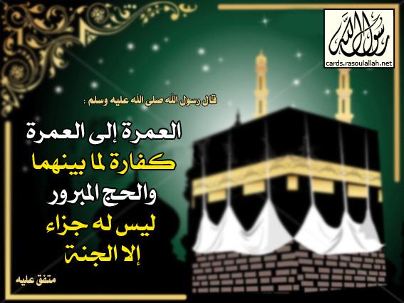 بالصور دعاء العمرة , ادعية زيارة البيت الحرام 6300 8