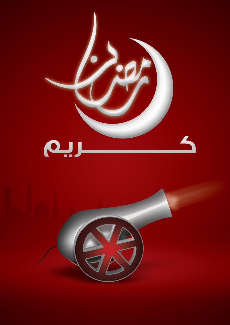 بالصور تهاني شهر رمضان , رمضان شهر الغفران واجل معايدات 6477 1