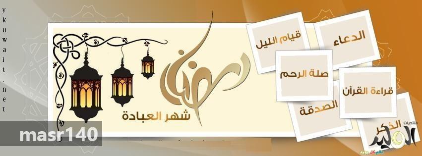 بالصور تهاني شهر رمضان , رمضان شهر الغفران واجل معايدات 6477 2