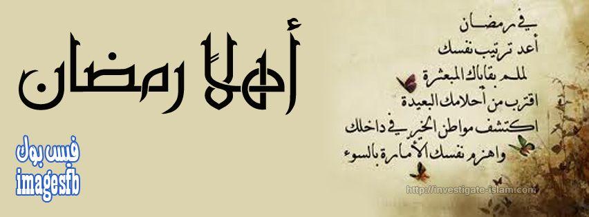 بالصور تهاني شهر رمضان , رمضان شهر الغفران واجل معايدات 6477 3