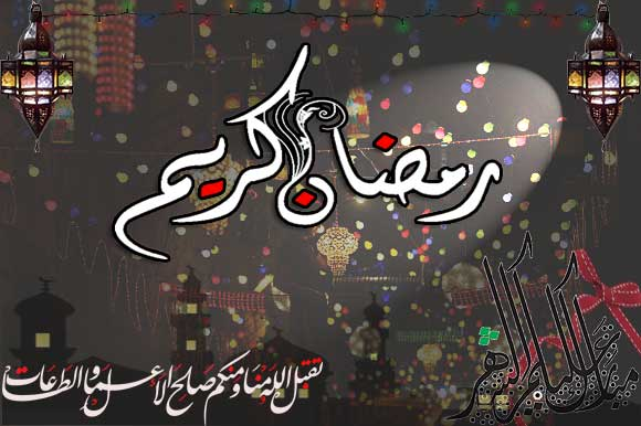بالصور تهاني شهر رمضان , رمضان شهر الغفران واجل معايدات 6477 4