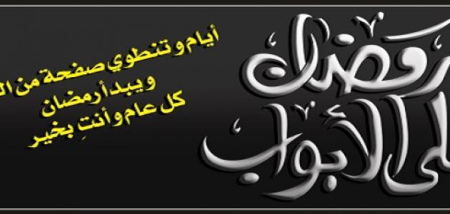 بالصور تهاني شهر رمضان , رمضان شهر الغفران واجل معايدات 6477 7