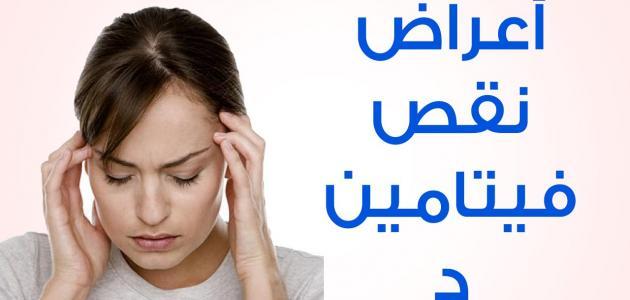 صور ماهي اعراض نقص فيتامين د , نقص الفيتامينات