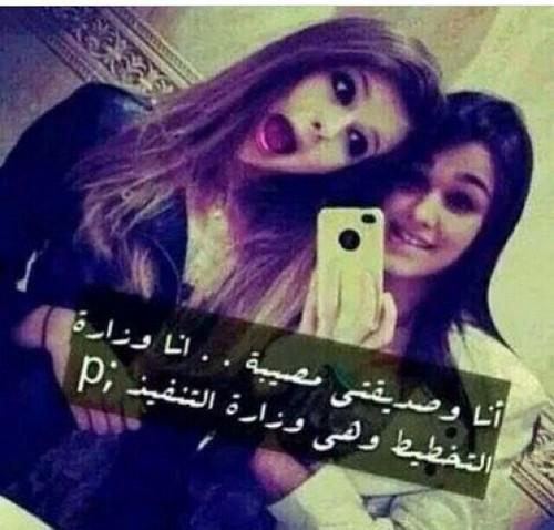 صورة صور عن الصديقات , كلمات جميله عن الصديقات واجمل صور عنها