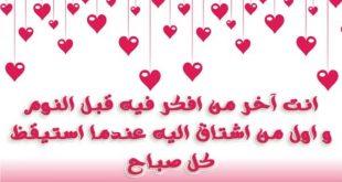 اروع رسائل الحب , اجمل ما قيل في الحب في رسائل