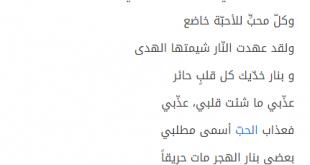 قصائد غزل , الغزل واجمل القصائد فيه