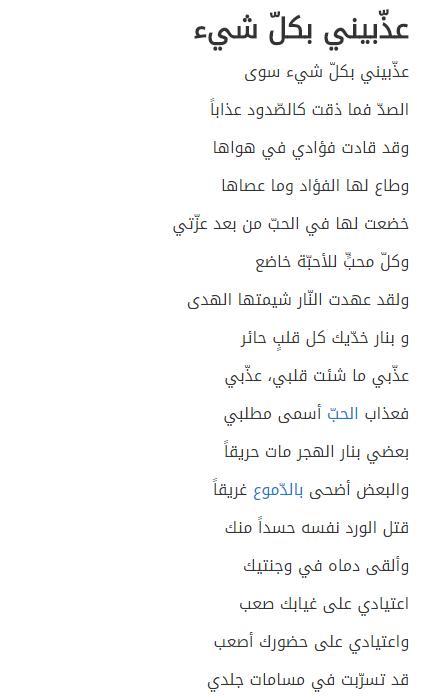 بالصور قصائد غزل , الغزل واجمل القصائد فيه 2900