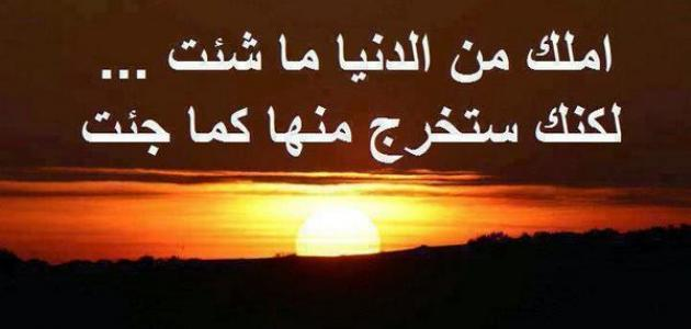 صورة حكم عن الدنيا , اجمل ماقيل من حكم عن الدنيا