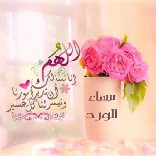 بالصور مساء الخير مسجات , اجمل الرسائل المسائيه 2944 2