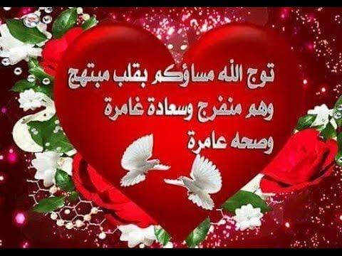 بالصور مساء الخير مسجات , اجمل الرسائل المسائيه 2944 5