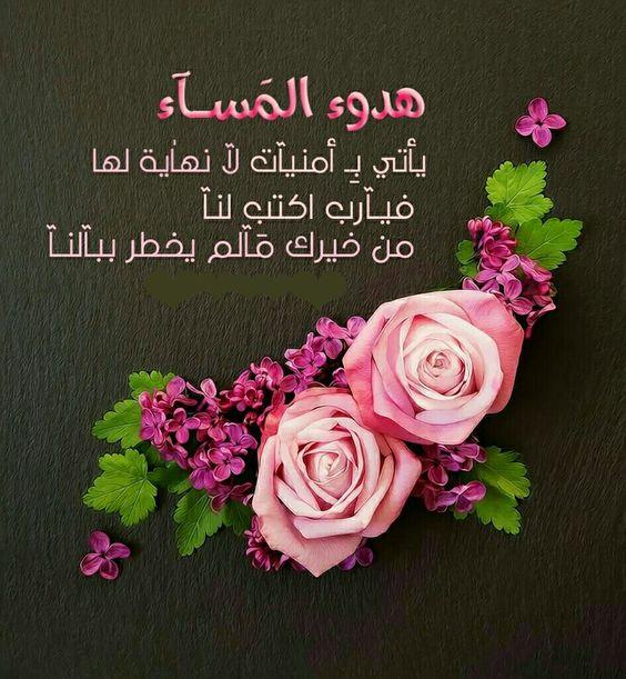 بالصور مساء الخير مسجات , اجمل الرسائل المسائيه 2944 8