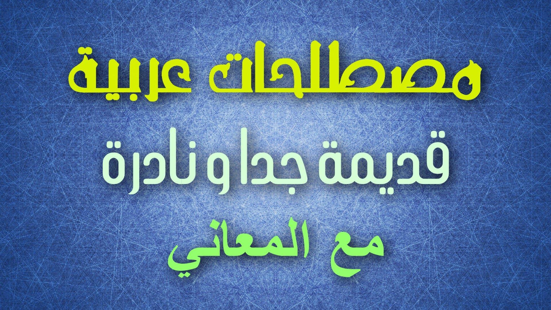 صورة معاني الكلمات العربية , المعجم العربي وشرح معاني الكلمات