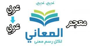 معاني الكلمات العربية , المعجم العربي وشرح معاني الكلمات