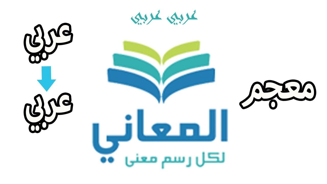 معجم المعاني الجامع pdf