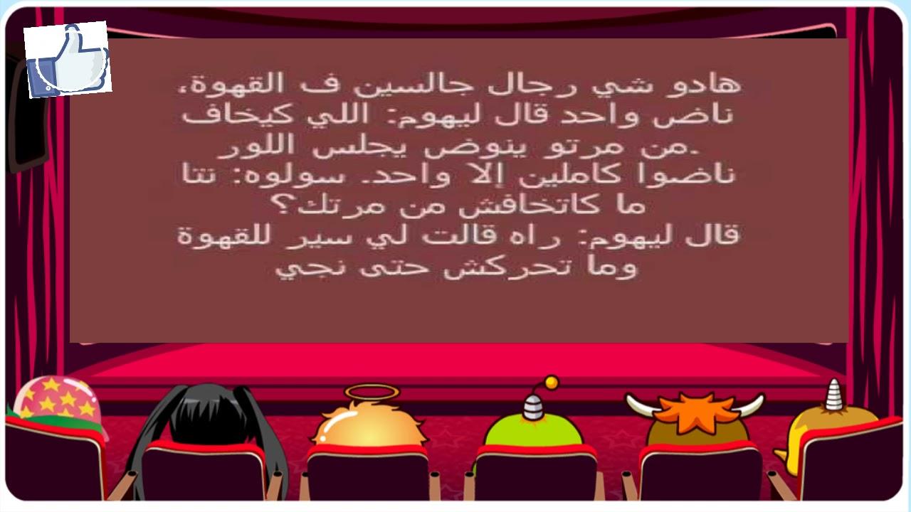 بالصور نكت مغربية مضحكة , اجمد النكت المغربيه 3221 10