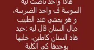 بالصور نكت مغربية مضحكة , اجمد النكت المغربيه 3221 11 310x165