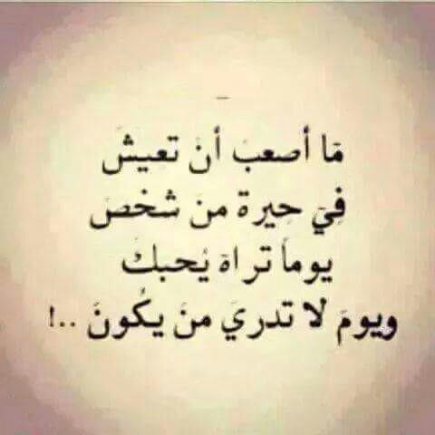 بالصور كلام عتاب للحبيب , ماقيل في عتاب الحبيب 3236 1