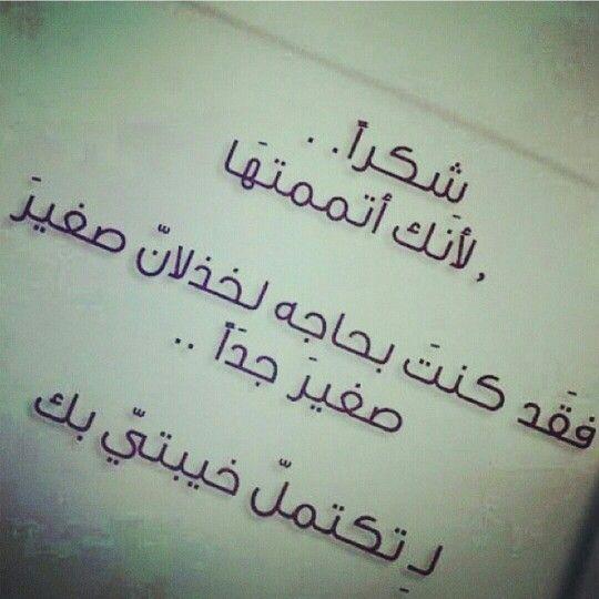 بالصور كلام عتاب للحبيب , ماقيل في عتاب الحبيب 3236 11