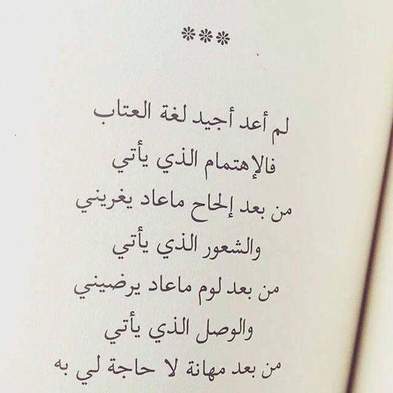 بالصور كلام عتاب للحبيب , ماقيل في عتاب الحبيب 3236 2