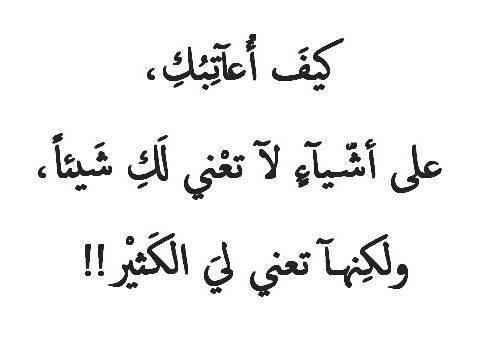 بالصور كلام عتاب للحبيب , ماقيل في عتاب الحبيب 3236 6