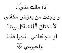 بالصور كلام عتاب للحبيب , ماقيل في عتاب الحبيب 3236 7