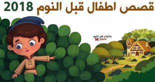 قصص اطفال قبل النوم , النوم الهاديء للاطفال