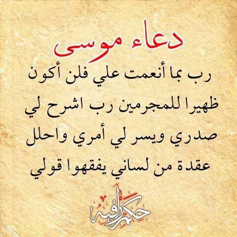 صورة دعاء سيدنا موسى , قصه ورساله سيدنا موسي