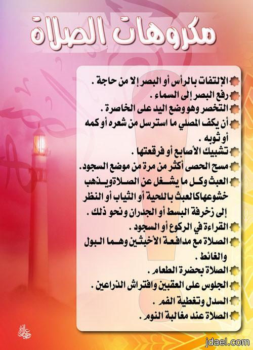 بالصور طريقة الصلاة الصحيحة بالصور , الصلاه الكامله الصحيحه 4243 4