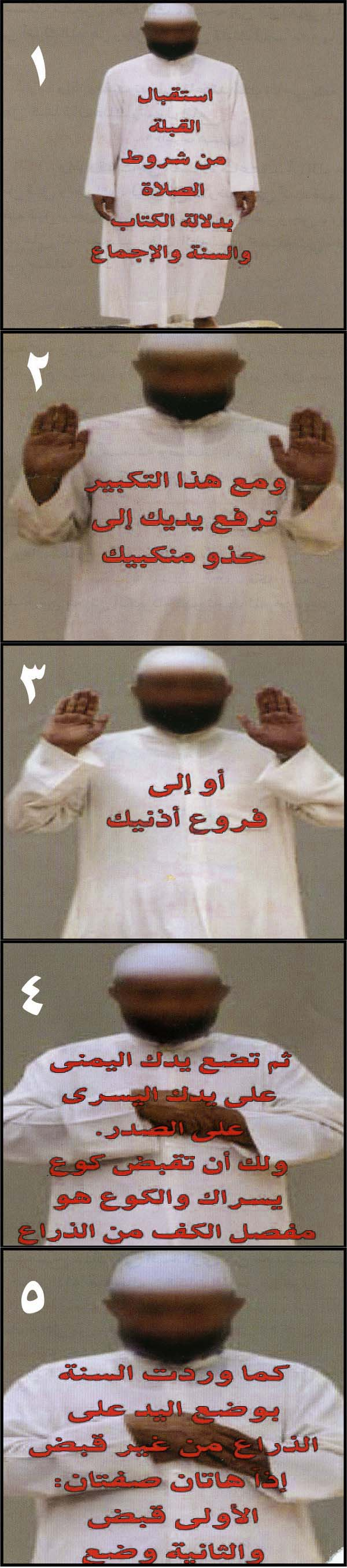 بالصور طريقة الصلاة الصحيحة بالصور , الصلاه الكامله الصحيحه 4243 6