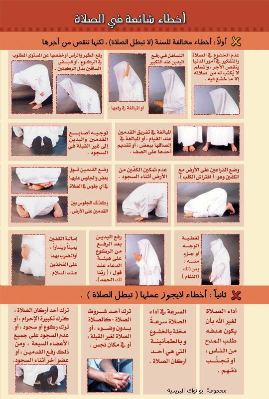 بالصور طريقة الصلاة الصحيحة بالصور , الصلاه الكامله الصحيحه 4243 7