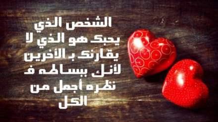 صورة رسائل غرام , اجمل كلام الغرام