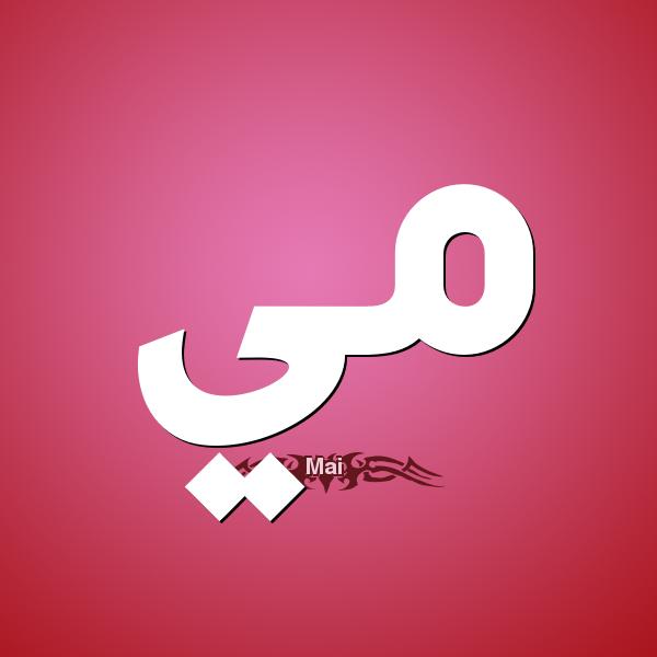 صور معنى اسم مي , معاني الاسماء العربيه