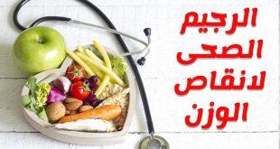حمية غذائية لتخفيف الوزن , نظام غذائي لتخفيف الوزن