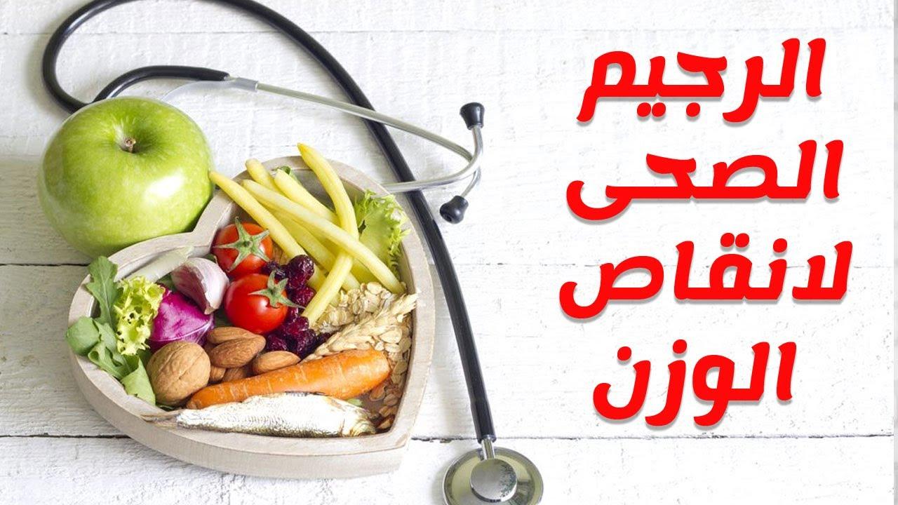صورة حمية غذائية لتخفيف الوزن , نظام غذائي لتخفيف الوزن