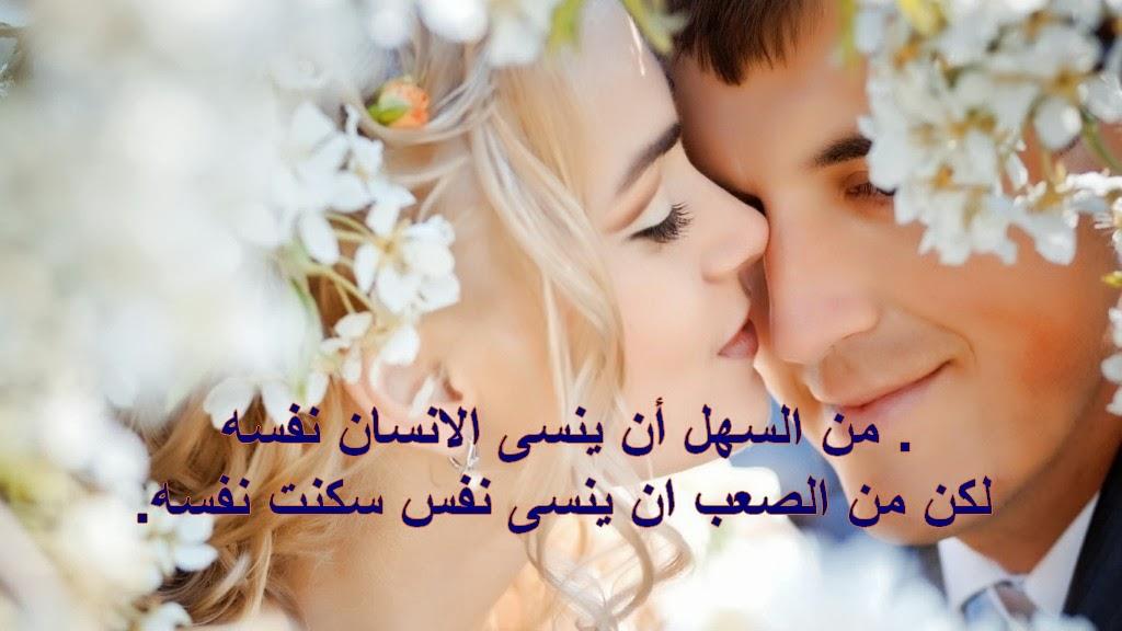 بالصور اجمل كلام عن الحب , اروع ما قيل عن الحب 4830 2