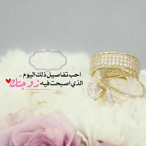 صور كلمات بمناسبة عيد الزواج , الزواج هو ذلك الرباط المقدس