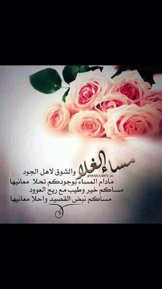 بالصور مساء الشوق , كلمات عن الشوق 5220 3